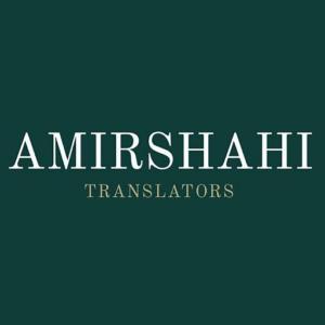 ترجمه رسمی آنلاین امیرشاهی