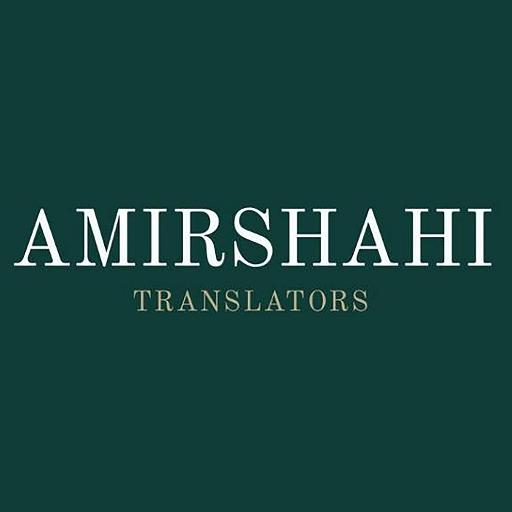 دارالترجمه رسمی آنلاین گروه امیرشاهی
